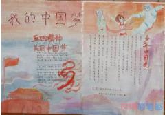 关于古今中国梦我的中国梦手抄报怎么画简单漂亮