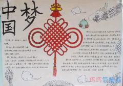 初中生关于中国梦中国结手抄报获奖简单漂亮