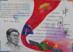 关于强国筑梦我的中国梦手抄报模板图片获奖