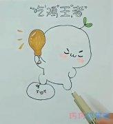 简单可爱吃鸡王者的画法简笔画视频教程