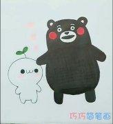 简单可爱熊本熊和长草颜的画法简笔画视频教程