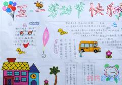 关于庆祝51劳动光荣手抄报模板设计图简单漂亮