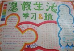 小学生关于暑假的快乐生活手抄报模板简单漂亮