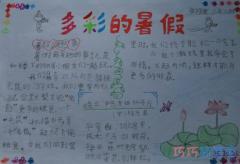 二年级多彩的暑假手抄报怎么画简单漂亮