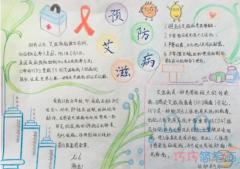 初中生关于预防艾滋的手抄报怎么画简单漂亮