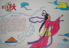 初二中秋节嫦娥奔月手抄报怎么画简单漂亮获奖