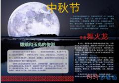 关于梦圆中秋欢度中秋节的手抄报模板简单漂亮