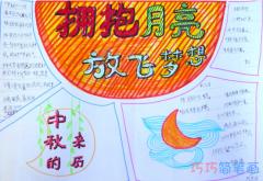 三年级拥抱月亮中秋来历手抄报怎么画简单漂亮