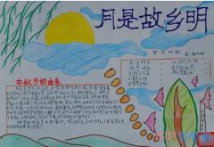 月是故乡明,中秋诗歌手抄报优秀获奖简单漂亮