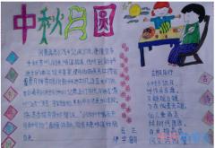 小学生中秋节花好月圆手抄报怎么画简单漂亮