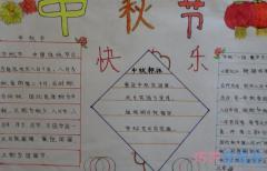 小学生关于中秋节快乐中秋团圆之夜手抄报简单漂亮