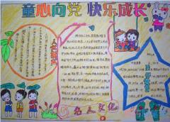 小学生关于童心向党快乐成长手抄报模板简单漂亮