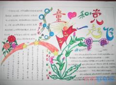 小学生关于童心和党一起飞的手抄报的画法简单漂亮