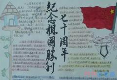 关于纪念抗日战争胜利的手抄报怎么画简单漂亮