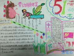 劳动创造财富51劳动节获奖手抄报图片简单又漂亮
