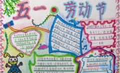 小学生庆祝五一劳动节的手抄报怎么画一等奖