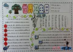 小学生关于世界卫生日的手抄报怎么画简单又漂亮