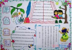 小学生关于保护环境绿色家园的手抄报怎么画简单漂亮