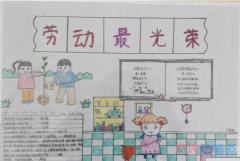 小学生关于劳动最光荣手抄报怎么画简单又漂亮