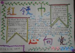 小学生关于红领巾心向党的手抄报的画法简单漂亮