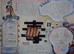 小学生关于远离毒品的手抄报怎么画简单又漂亮