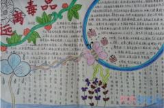中学生关于远离毒品的获奖手抄报简笔画简单漂亮