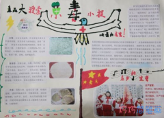 小学生关于远离毒品拒绝毒品手抄报怎么画简单漂亮