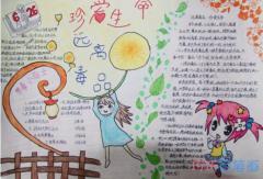 关于珍爱生命拒绝毒品的获奖手抄报怎么画简单漂亮