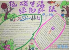 小学生关于爱护绿色保护家园的手抄报怎么画简单漂亮