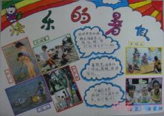 小学生关于快乐暑假的手抄报怎么画简单漂亮