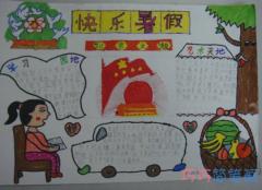 小学生关于快乐暑假快乐生活的手抄报怎么画简单漂亮