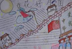 关于中秋节花好月圆获奖手抄报怎么画简单漂亮