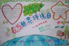 小学生关于世界环境日绿色家园的手抄报怎么画简单漂亮