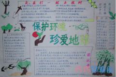 小学生关于保护环境爱护地球的手抄报怎么画简单漂亮
