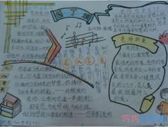 关于老师您辛苦了教师节快乐手抄报怎么画简单漂亮