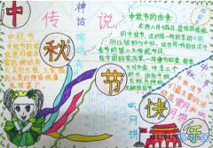 小学生关于中秋传说的手抄报怎么画简单漂亮