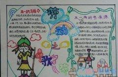 小学生关于欢度五一劳动节的手抄报怎么画简单又漂亮