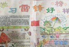 小学生关于学习雷锋精神的一等奖手抄报的画法简单漂亮