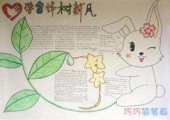 小学生关于向雷锋学习的手抄报的画法简单漂亮