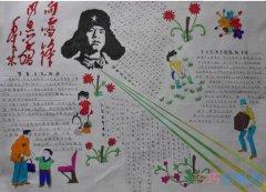 小学生关于学习雷锋的好榜样的手抄报的画法简单好看