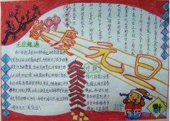 关于迎新年庆元旦的手抄报的画法简单漂亮