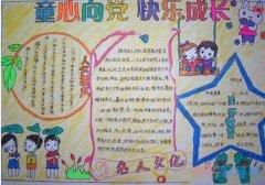 关于童心向党快乐成长的手抄报的画法简单漂亮