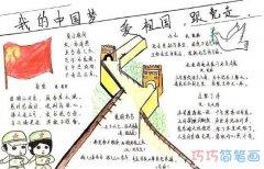 小学生关于我的中国梦的手抄报的画法简单漂亮