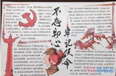 关于喜迎十九大永远跟党走的手抄报的画法简单漂亮