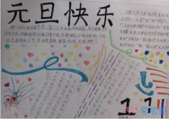 小学生关于元旦快乐手抄报的画法简单又漂亮