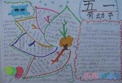 小学生关于五一劳动节的获奖手抄报的画法简单漂亮