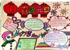 小学生关于喜迎元旦的手抄报的画法简单又好看
