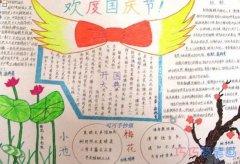 关于欢度国庆节十一快乐手抄报的画法简单漂亮