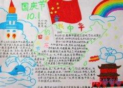 关于祖国的生日欢度国庆节手抄报一等奖简单漂亮