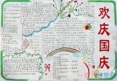 爱我中华欢度国庆节获奖手抄报怎么画简单漂亮